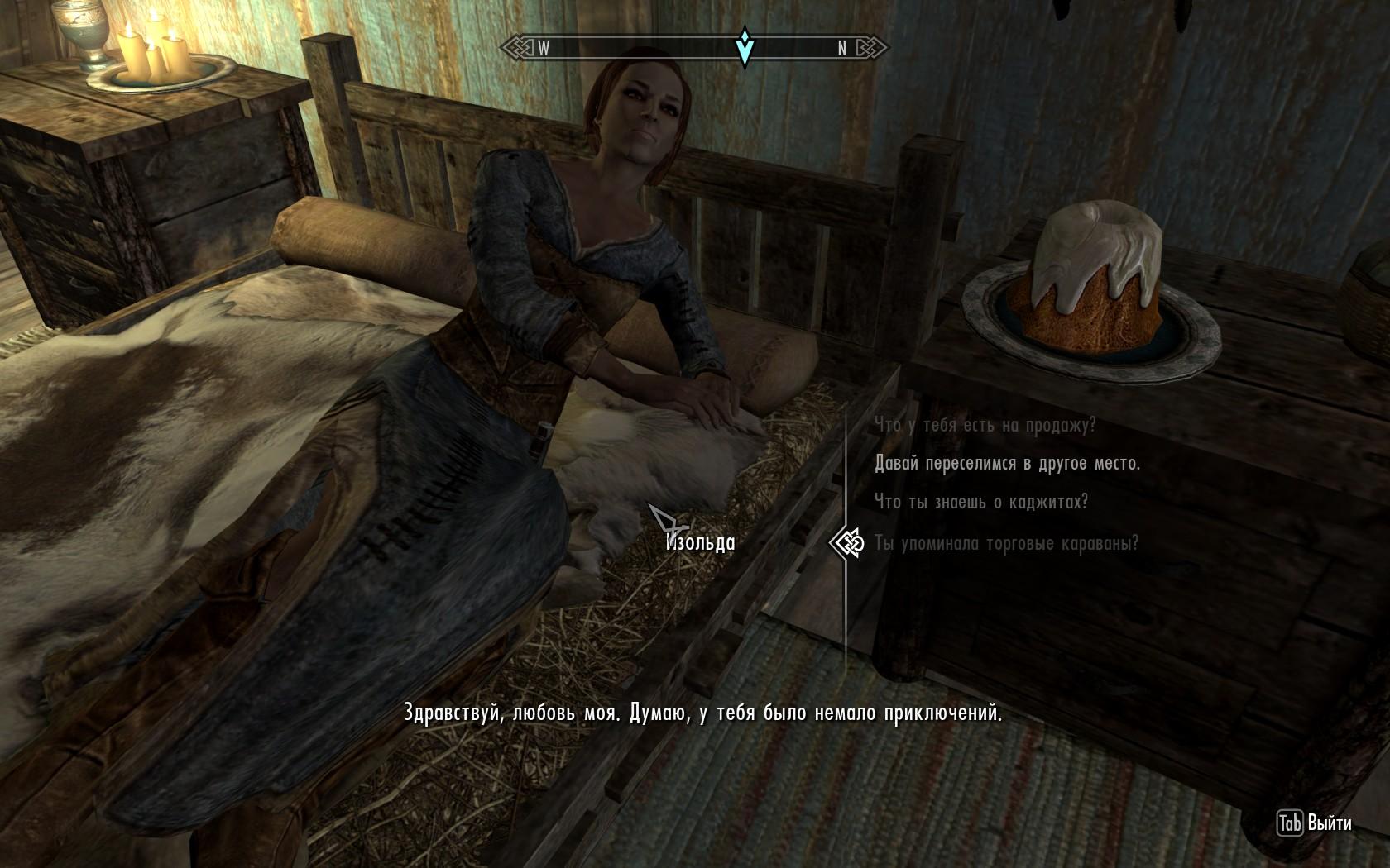 Платье для жены в скайриме
