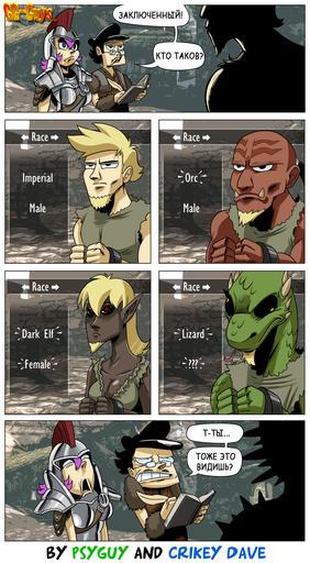 Все Комиксы Skyrim на Русском! 133