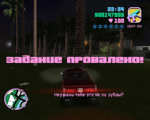 Grand Theft Auto: Vice City - Локализация GTA: Vice City от SanLtd Team