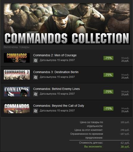 Commandos: Behind Enemy Lines - Все классические Commandos за 62 рубля!!!