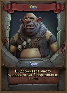 Orcs Must Die! - Враги и Хранительницы