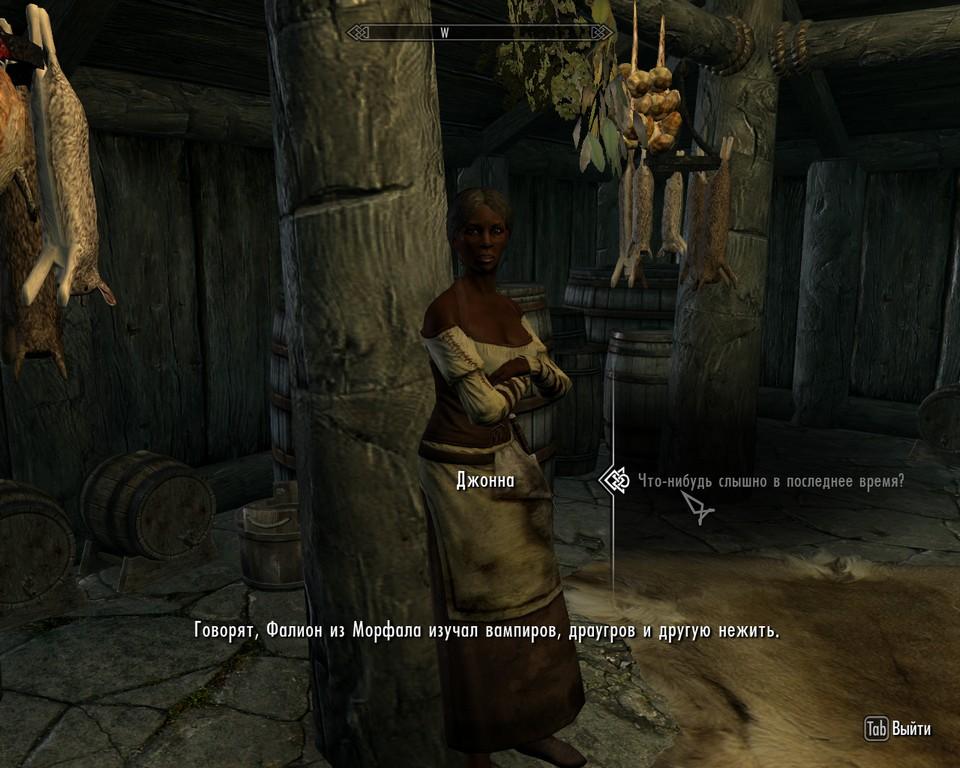 Читкоды и консольные команды для The Elder Scrolls 5