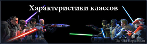 Star Wars: The Old Republic - Еще раз о всех характеристиках
