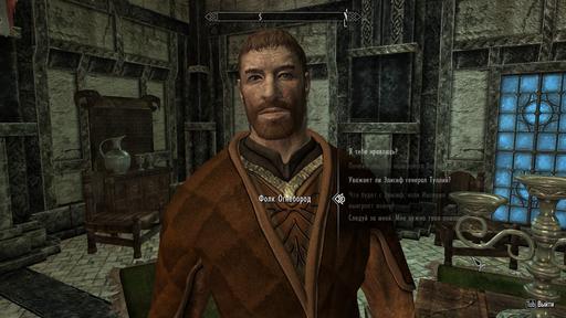 Elder Scrolls V: Skyrim, The - Про свадьбы, напарников и разводы (Консольные команды)