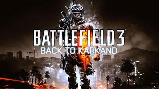 Battlefield 3 - Back to Karkand на халяву нищебродам и наглым