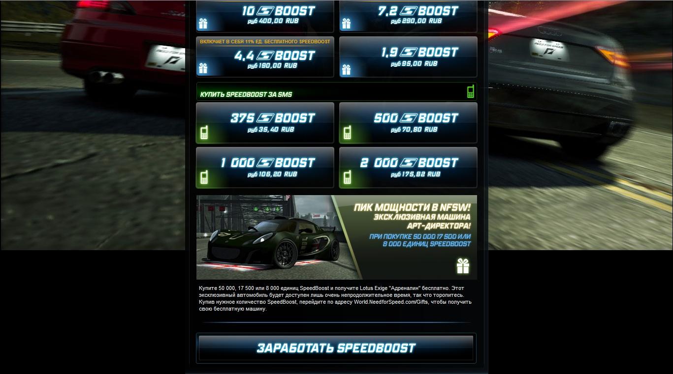 Need for Speed: World - Как наделать себе Speedboost за просто так.