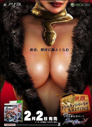Soulcalibur V - Свежая обложка