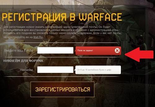 Зарегистрироваться в варфейс и получи оружие