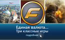 Bfh_-_unified-currency_ru
