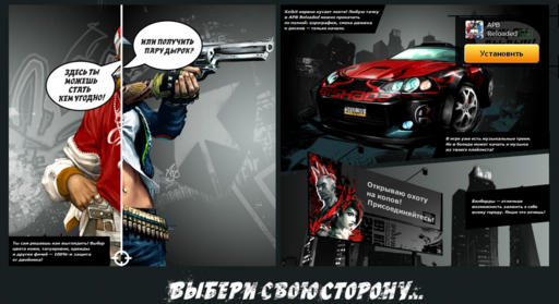 APB: Reloaded - Innova, go! Старт ЗБТ.