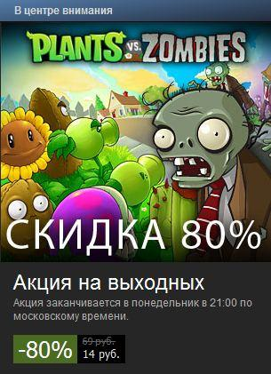 Plants vs. Zombies за 14 рублей!