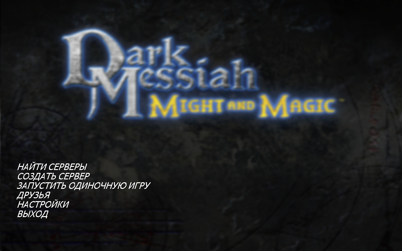 Читы для dark messiah of might and magic multiplayer 23 фотография