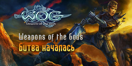 Weapons Of The Gods - Weapons of the Gods — битва началась!