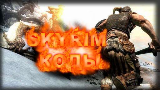 Elder Scrolls V: Skyrim, The - Консольные команды, ID предметов