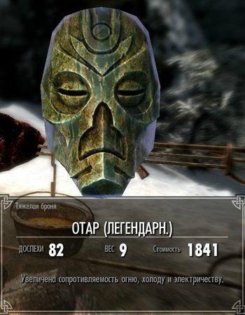 Elder Scrolls V: Skyrim, The - Лик Проклятых. Маски драконьих жрецов