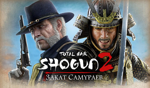 Total War: Shogun 2 - Fall of the Samurai - Total War: Shogun 2 - Закат самураев - Старт предзаказов
