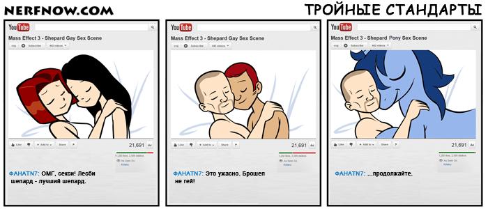 Комикс про геев фото 95-793