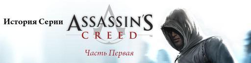 Assassin's Creed - История Серии - Часть Первая