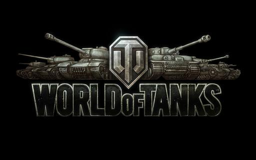 World of Tanks - Экономика 2.0
