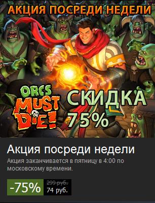 Orcs Must Die! - Вкусные цены на Orcs Must Die! в Steam