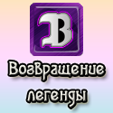 Возвращение тегера [The Return of the Tag Artist] (16.03.2012)