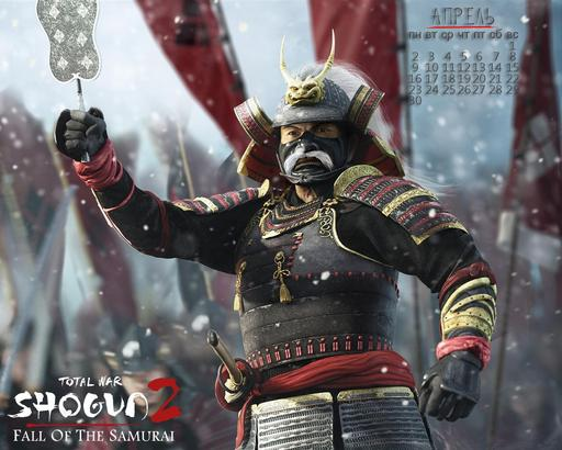 Total War: Shogun 2 - Fall of the Samurai - Календари к выходу Total War: Shogun 2 - Fall of the Samurai