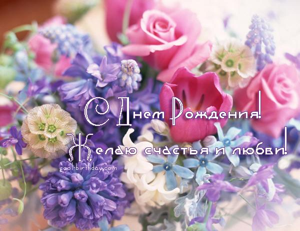 Поздравляем Манечку С Днем Рождения!!!! 52644