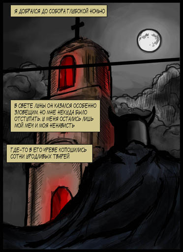 Diablo - Веб-комикс THE BUTCHER