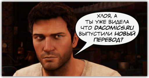 Uncharted 3: Drake's Deception - Комикс Uncharted #3 (из 6)
