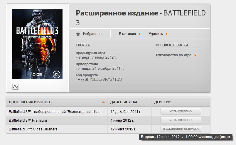 Battlefield 3 Ключи Раздача