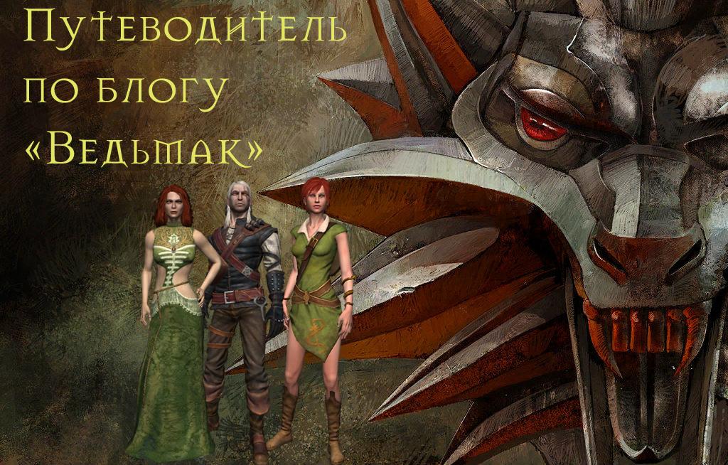 ведьмак игра скачать торрент бесплатно на русском языке - фото 2