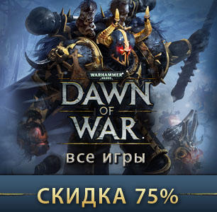 Warhammer 40,000: Dawn of War II — Retribution - Очередные скидки в STEAM
