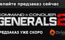 Promo-tile-coming-soon-generals2-origin_ru