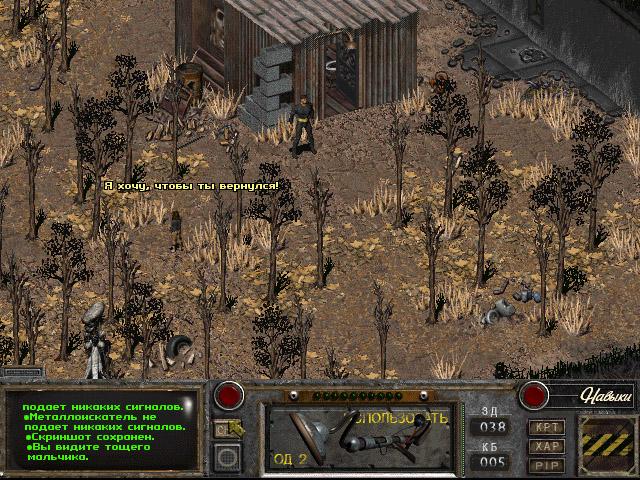 Fallout Nevada Убежище Благодатное