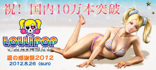 LOLLIPOP CHAINSAW Summer Event