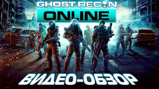 Tom Clancy's Ghost Recon: Online - Ghost Recon Online. Видео-обзор