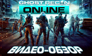 Ghost_recon_online-wallpaper-1280x720