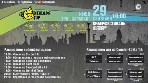 Киберспорт - Stream Techlabs Cup UA 2012