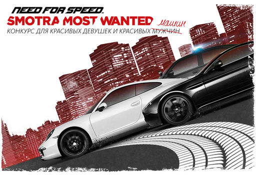 Need for Speed: Most Wanted 2 - Electronic Arts и Smotra.ru объявляют о начале совместного проекта – Smotra Most Wanted