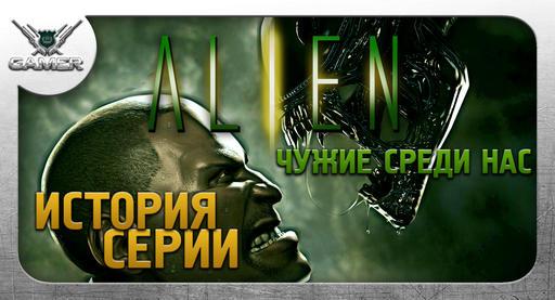 История Серии игр Alien