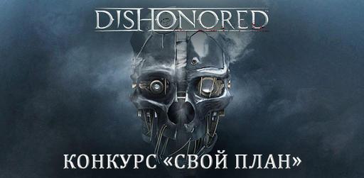 Dishonored - Dishonored – конкурс «Свой план»