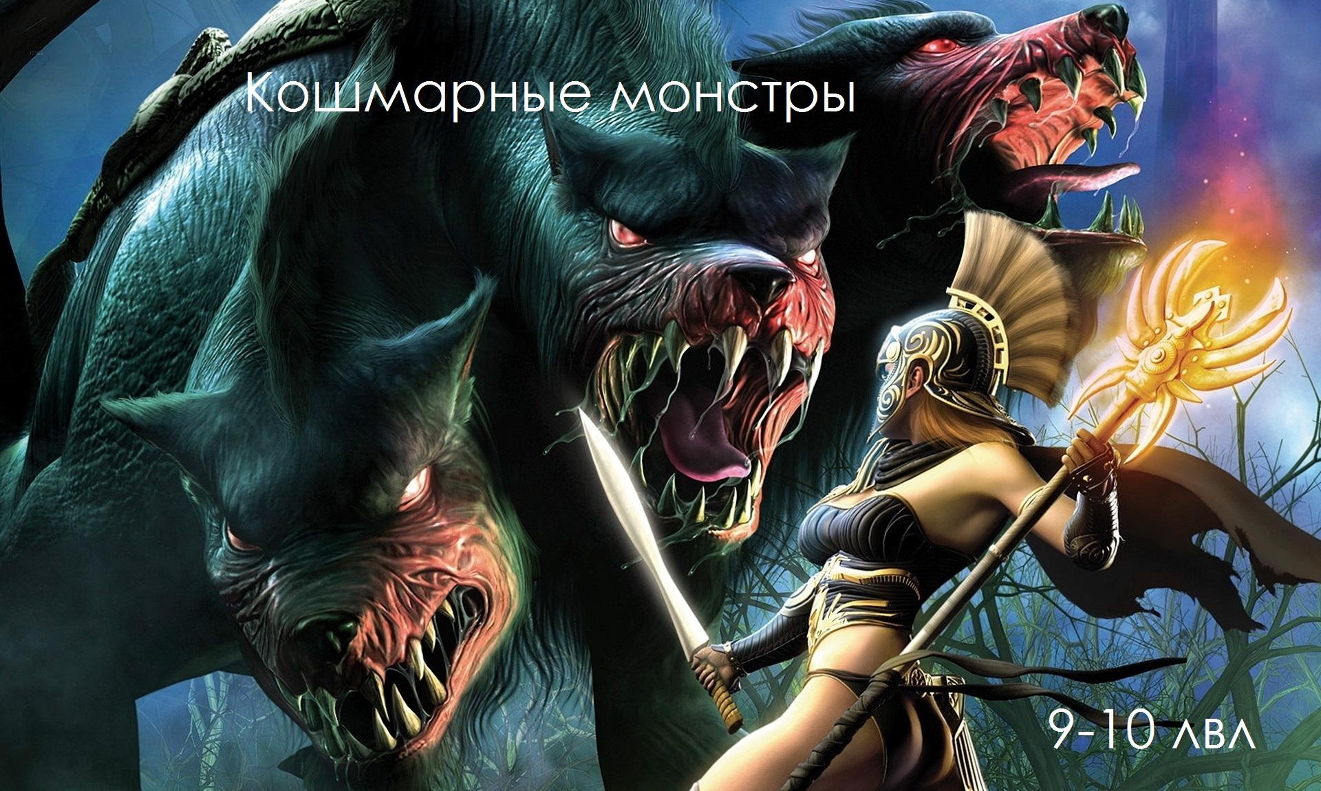 кошмарные монстры