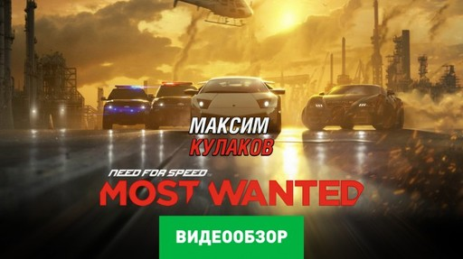 Need for Speed: Most Wanted 2 - Видеообзор Most Wanted (2012) от stopgame.ru