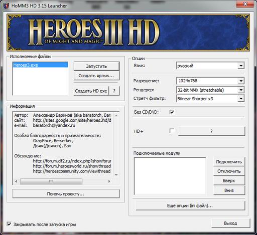 Как сделать герои 3 не на весь экран - Раум Профи