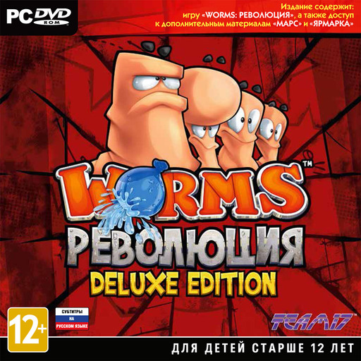 Worms: Revolution - Червивая революция
