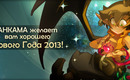 Carrousel-dofus-nouvel-an