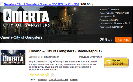 Omerta - City of Gangsters - FП: Omerta - City of Gangsters
