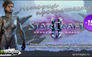 Baner_starcraft_2_heart_of_the_swarm