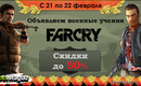 Baner_23f_farcry