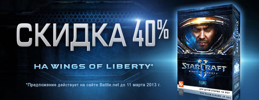 Скидка 40% на StarCraft II: Wings of Liberty